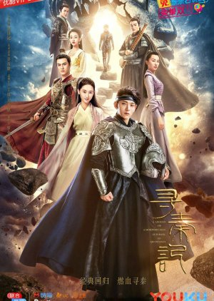 image of drama A Step Into The Past (2018) [CDRAMA]